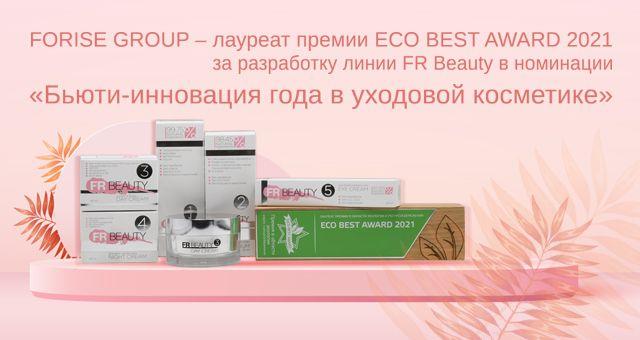FORISE GROUP - лауреат премии ECO BEST AWARD