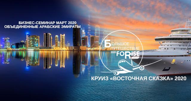 Бизнес-семинар в Объединенных Арабских Эмиратах 2020