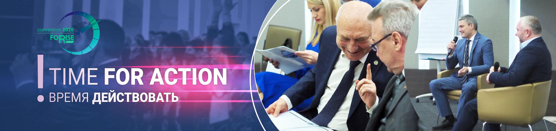 Конвенция 2020 «Время действовать!». Москва, 5 декабря