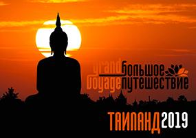 Путешествие в Королевство Таиланд