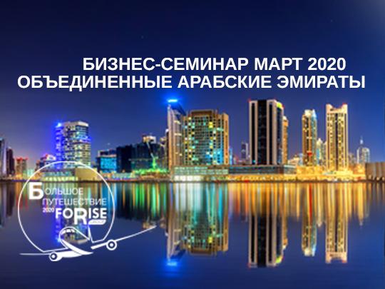 БИЗНЕС-СЕМИНАР. МАРТ 2020